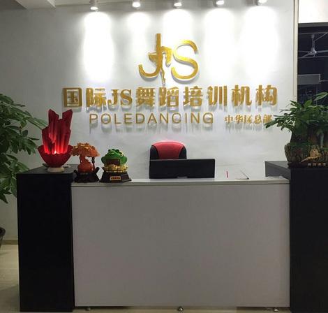 国际js舞蹈连锁培训机构(横沥店)