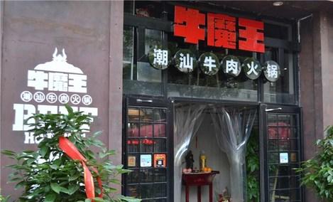 牛魔王牛肉潮汕火锅(奥城店)