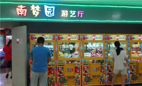 南梦园游戏厅(河西店)