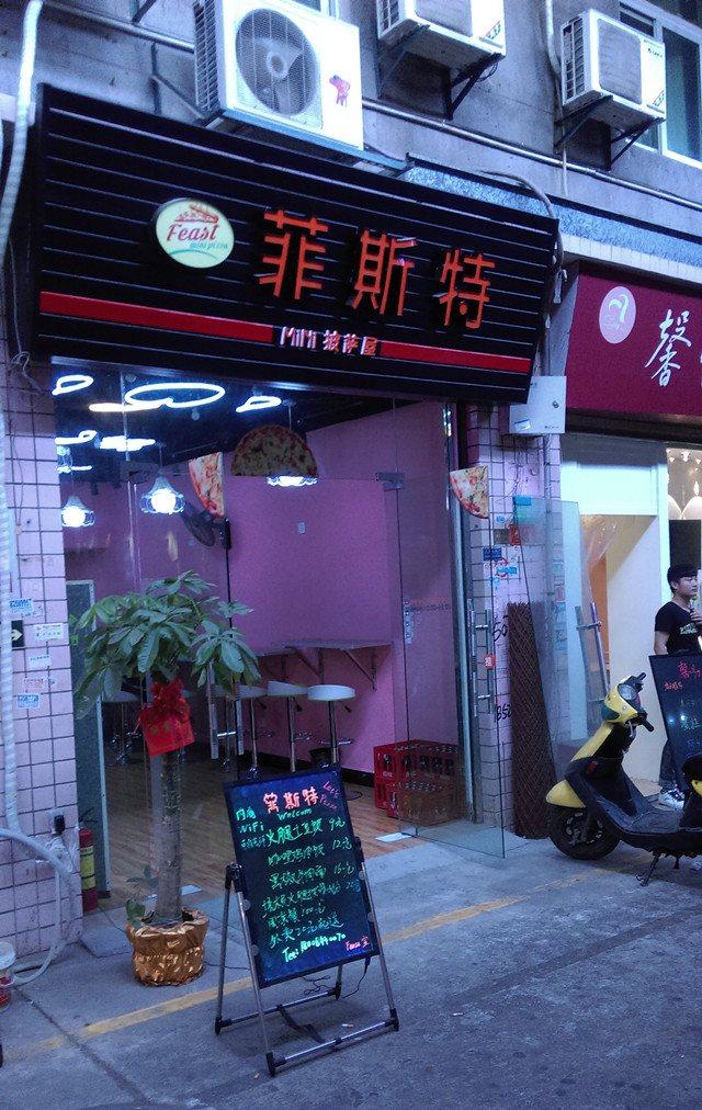 龙司苑炭火烤肉(晋江万达店)