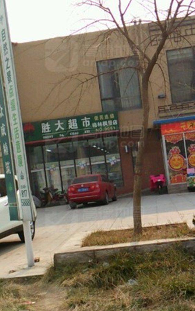 胜大超市(格林枫景店)