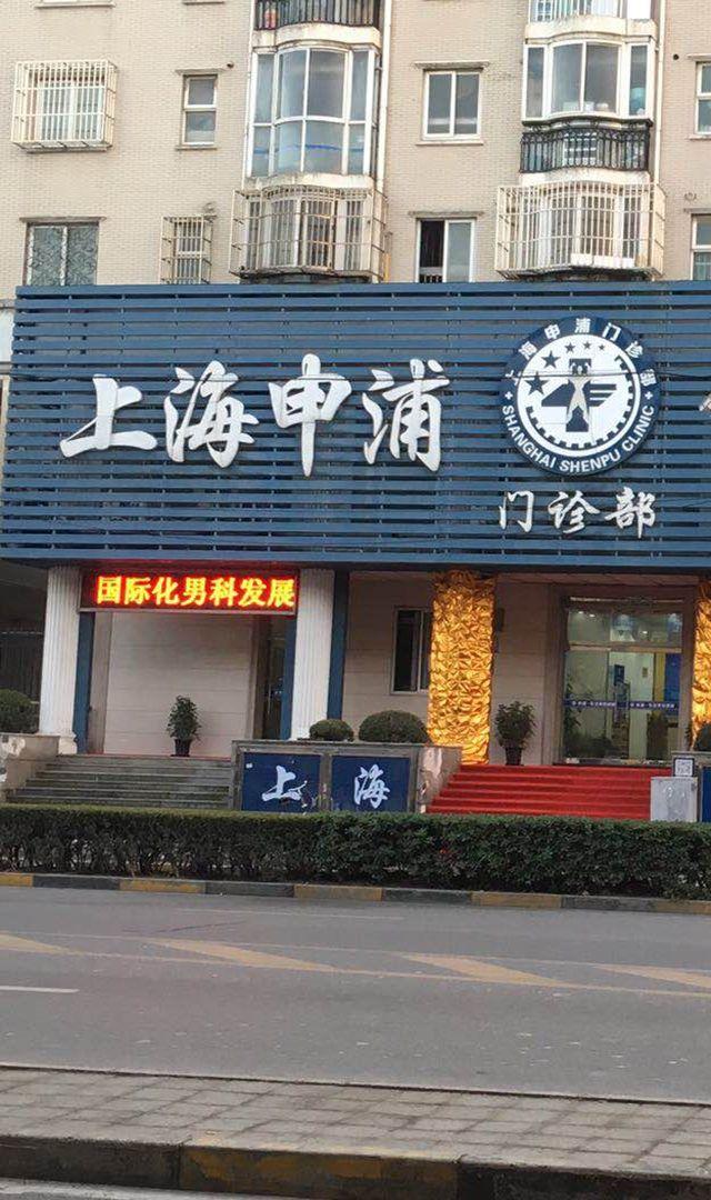 上海申浦门诊部
