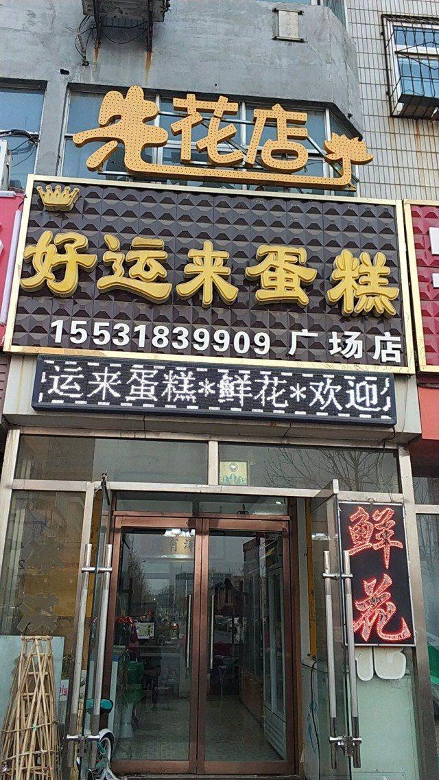 先花店(桃城区分店)