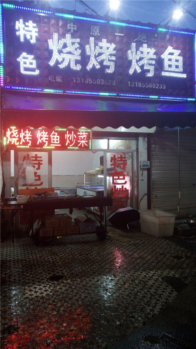 中原一绝特色烧烤烤鱼
