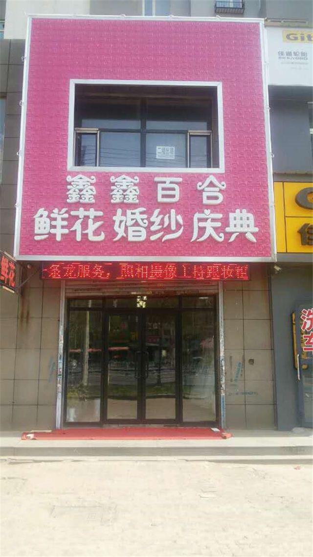 鑫鑫百合鲜花婚纱庆典