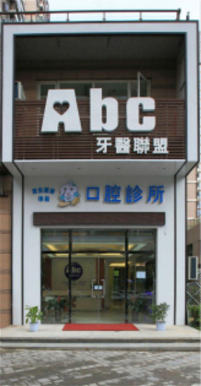 Abc牙医联盟徐茹口腔诊所