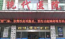 遂宁现代医院
