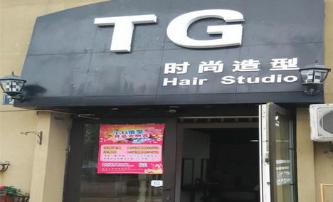TG时尚造型工作室