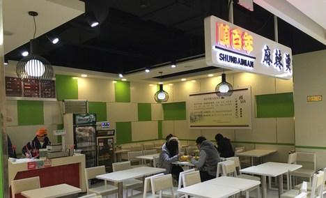 顺百年麻辣烫(马驹桥店)