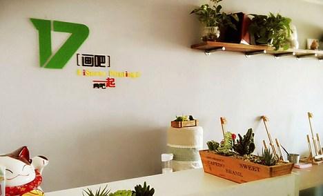 17画吧DIY自助画室(中关村店)