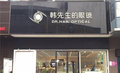 韩先生的眼镜店