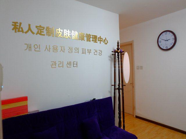 私人定制皮肤健康管理中心