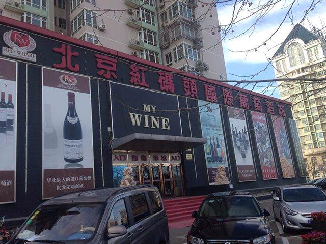 北京红码头国际葡萄酒城