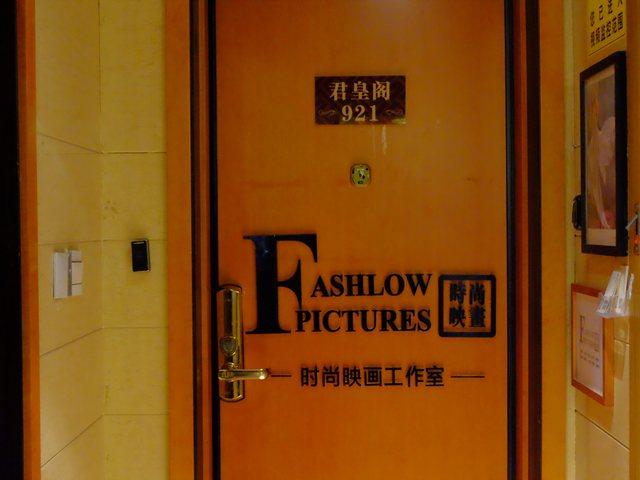 时尚映画工作室