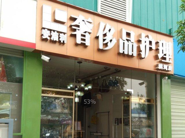 安洁利奢侈品护理(滨河店)