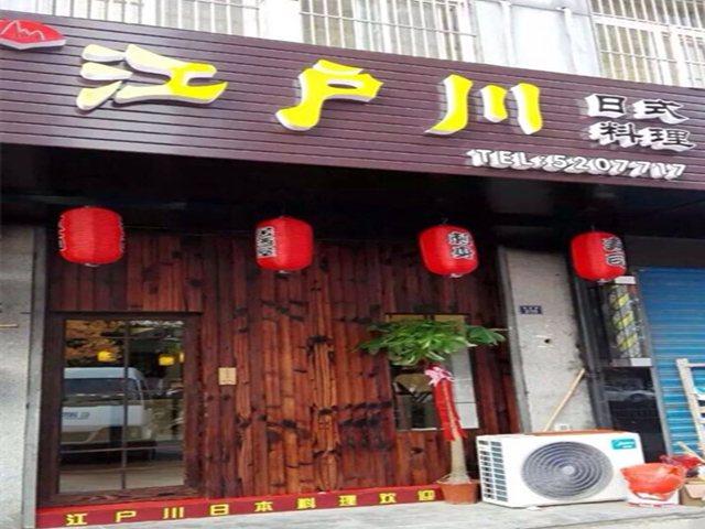 江户川日式料理(宣城店)
