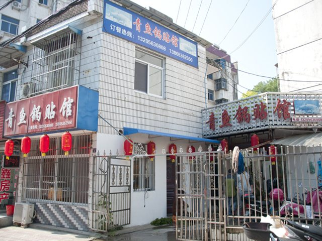 青鱼锅贴馆