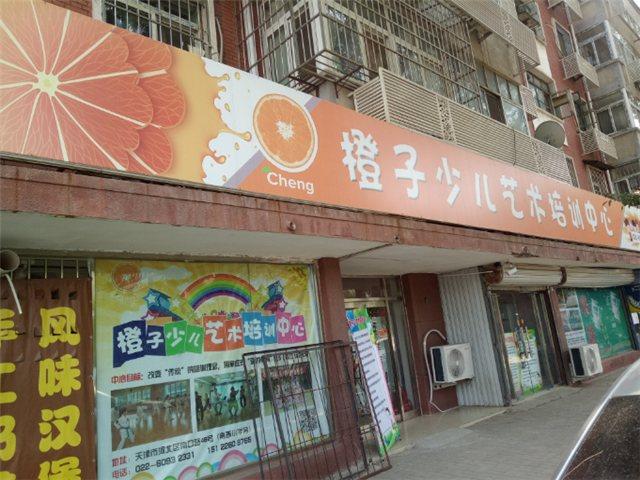 橙子少儿艺术培训中心