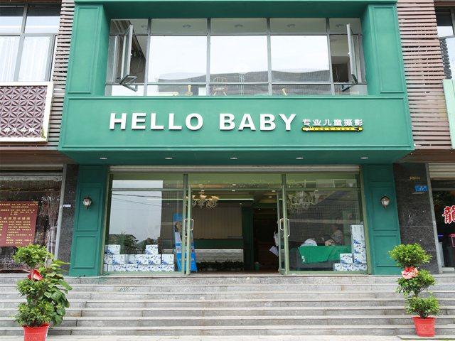 HELLO BABY专业儿童摄影