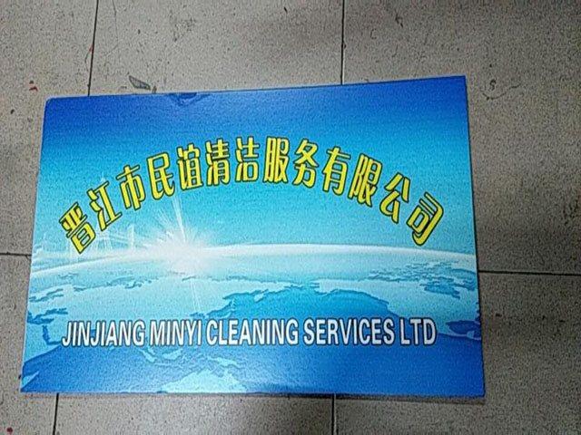 民谊清洁服务有限公司