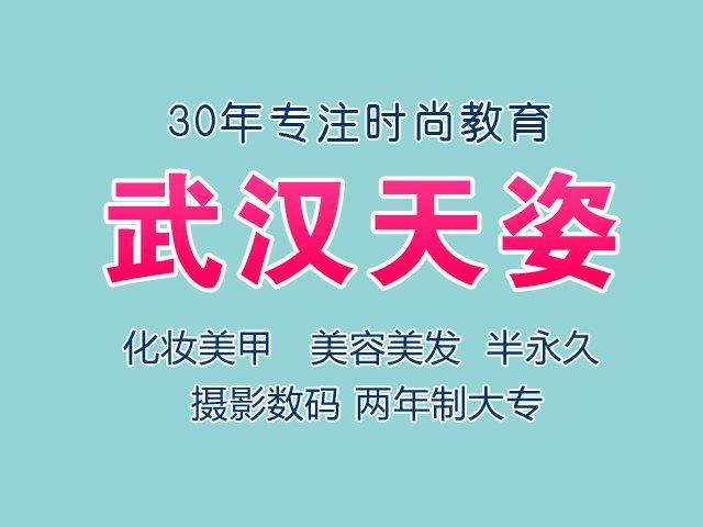 天姿美容美发培训(武昌分店)