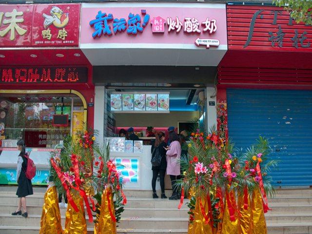 载沅家韩国炒酸奶(宣城店)