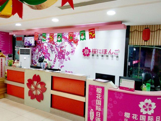 樱花国际日语(常州店)