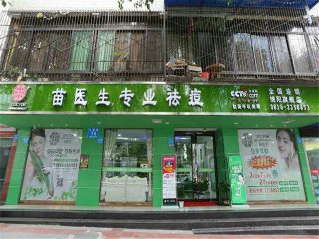 苗医生专业祛痘(旗舰店)