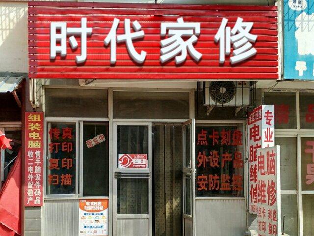 时代家修(朝阳店)