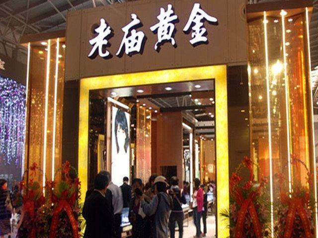 老庙黄金(上海总店)