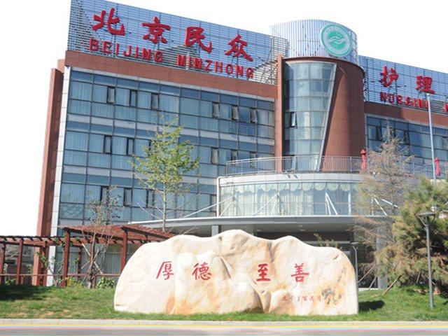 北京民众护理服务中心