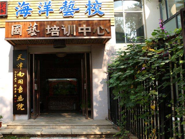 囯艺培训中心(长实道店)