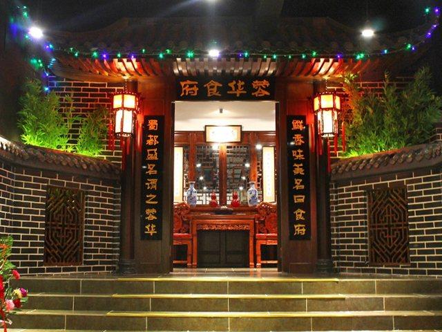 蓉华食府特色火锅餐厅