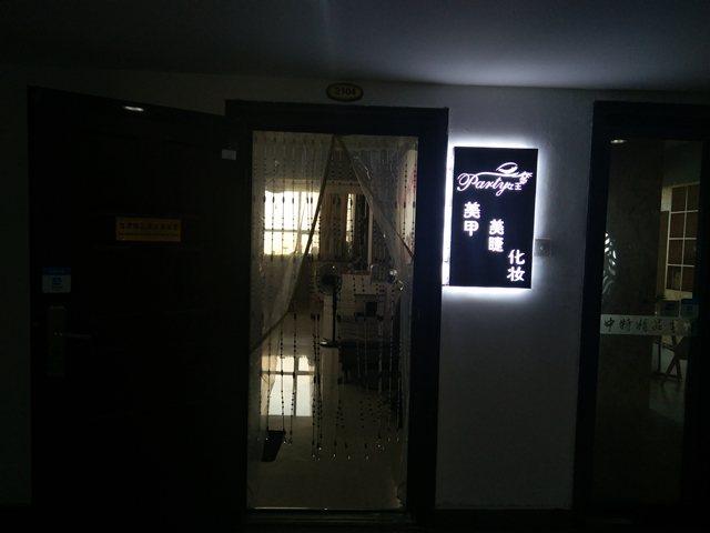 party女王美甲会所
