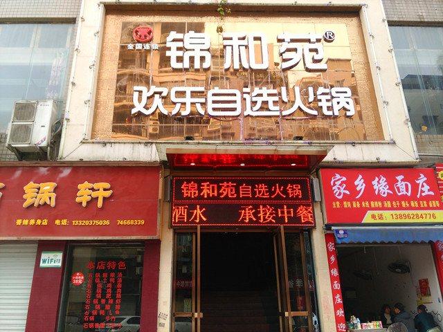 锦和苑(文化路店)