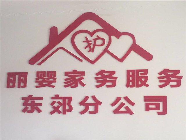 西安市丽婴家务服务有限公司