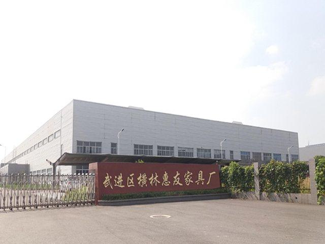 武进区惠友沙发软体家具厂