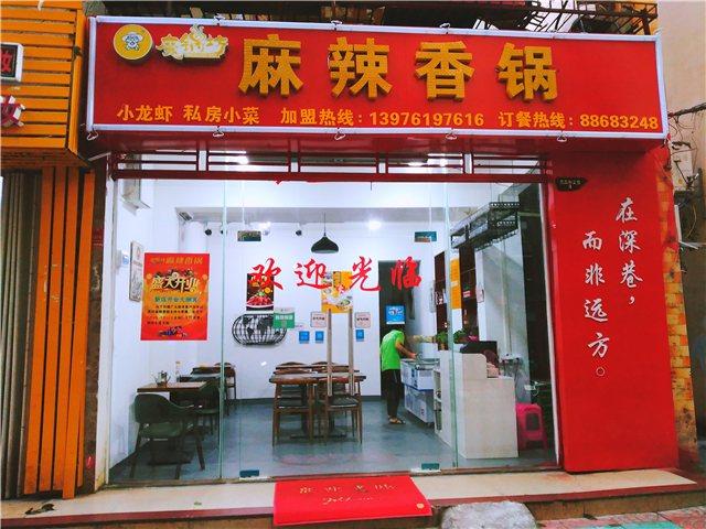 魔锅坊麻辣香锅(商品街店)