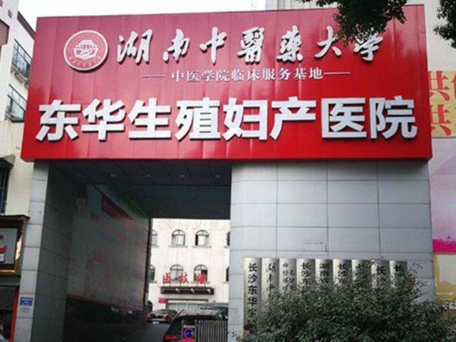 东华生殖妇产医院