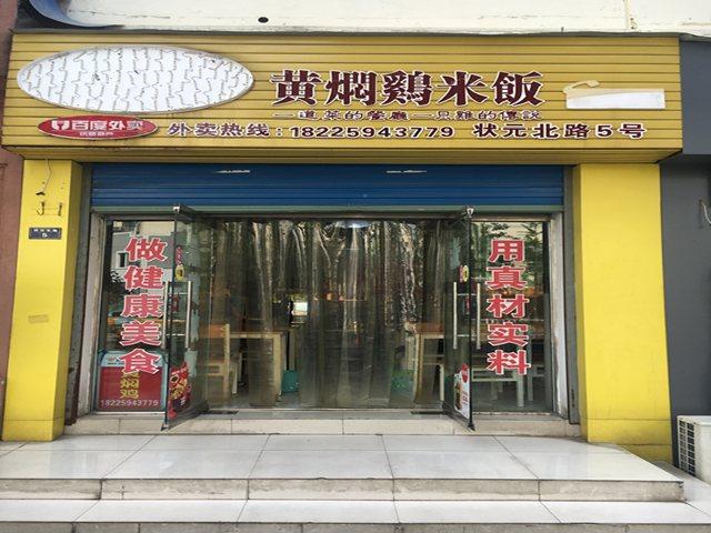 黄焖鸡米饭(状元北路店)