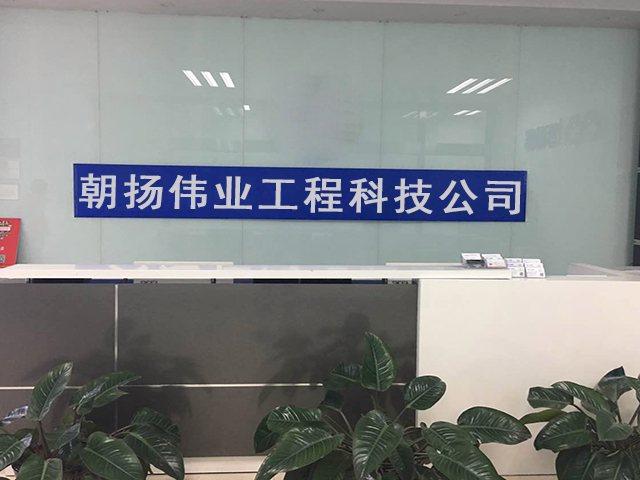 朝扬伟业工程科技公司