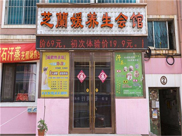 芝蘭媛养生会馆