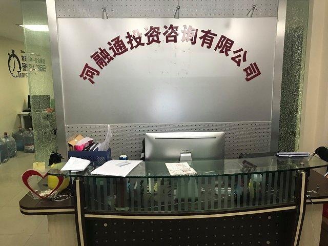 河融通投资咨询有限公司