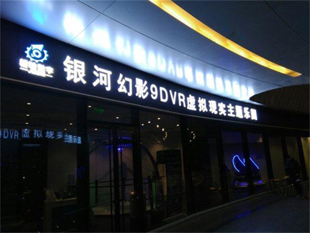 银河幻影9DVR