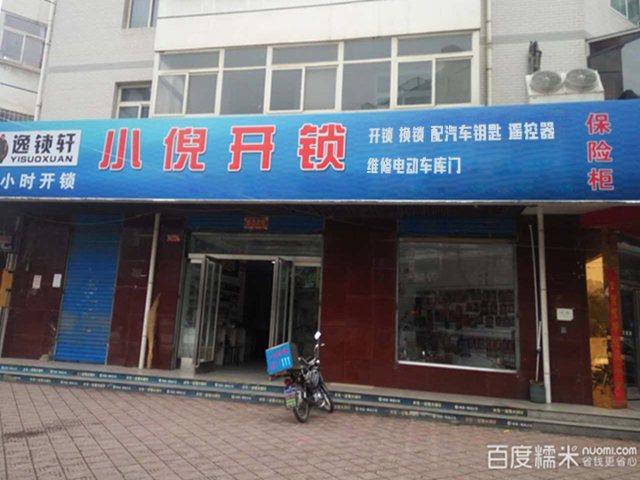 小倪开锁(林州店)
