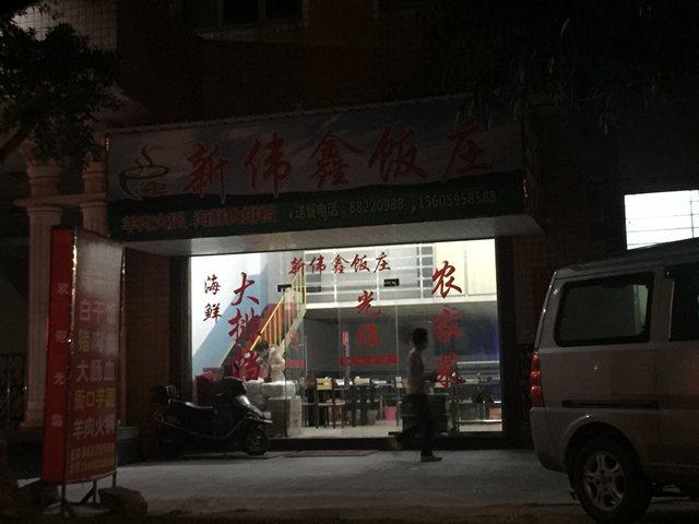 新伟鑫饭庄