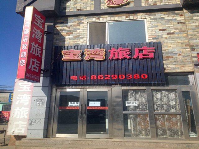 大连宝湾旅店