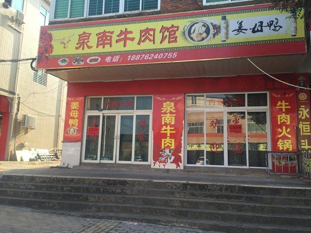 泉南牛肉馆