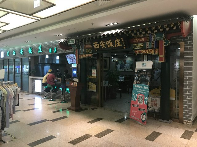 老西安饭庄(当代商城店)