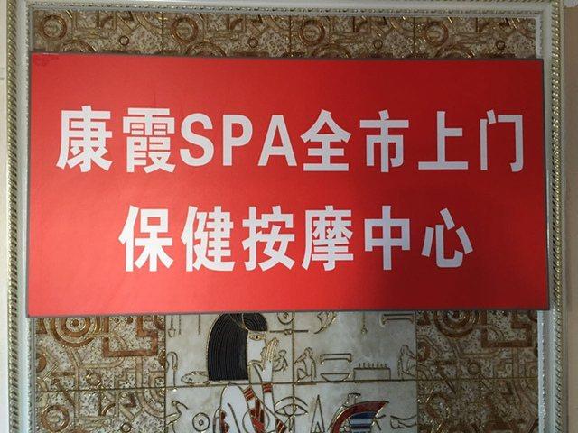 康霞spa保健按摩中心
